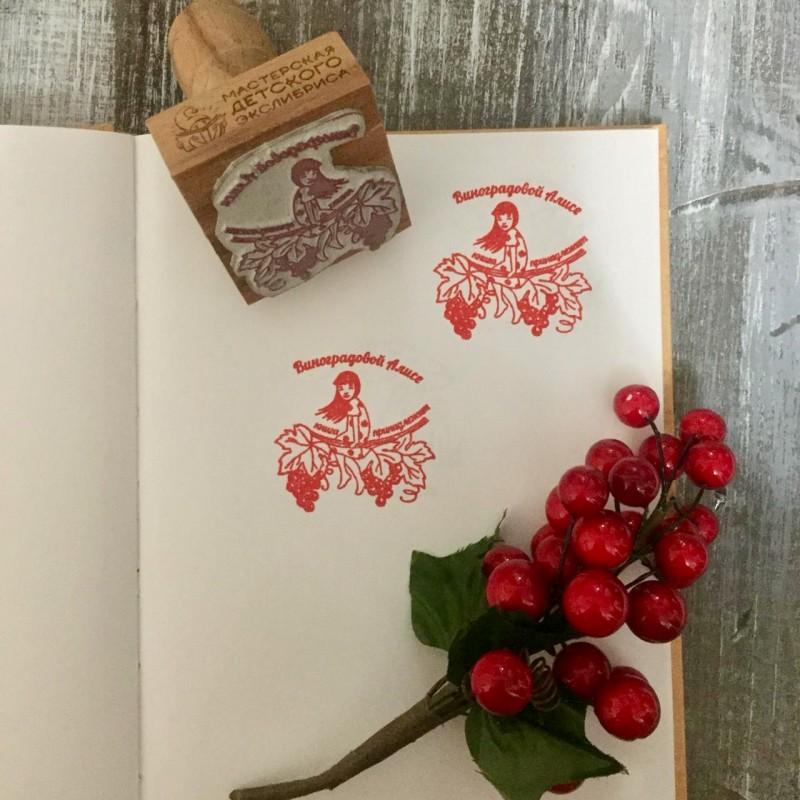 Экслибрис Виноградовой Алисы