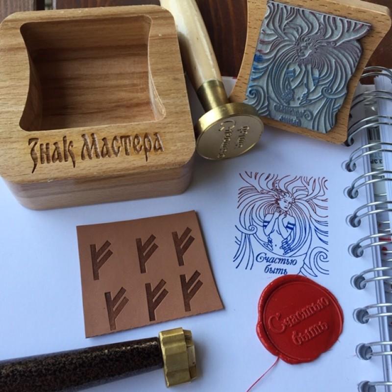 Набор печатей кожевенного мастера