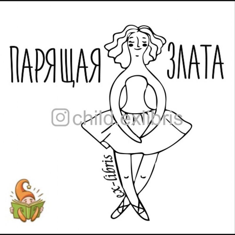 Макет детского экслибриса Балерина 1