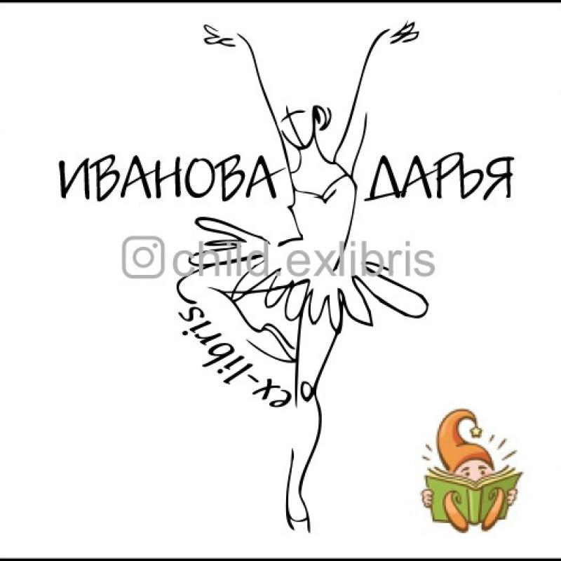 Макет детского экслибриса Балерина 2