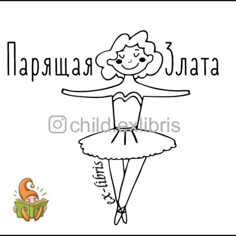 Макет детского экслибриса Балерина 3