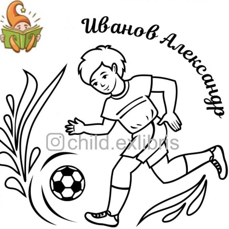 Макет детского экслибриса Футболист 1