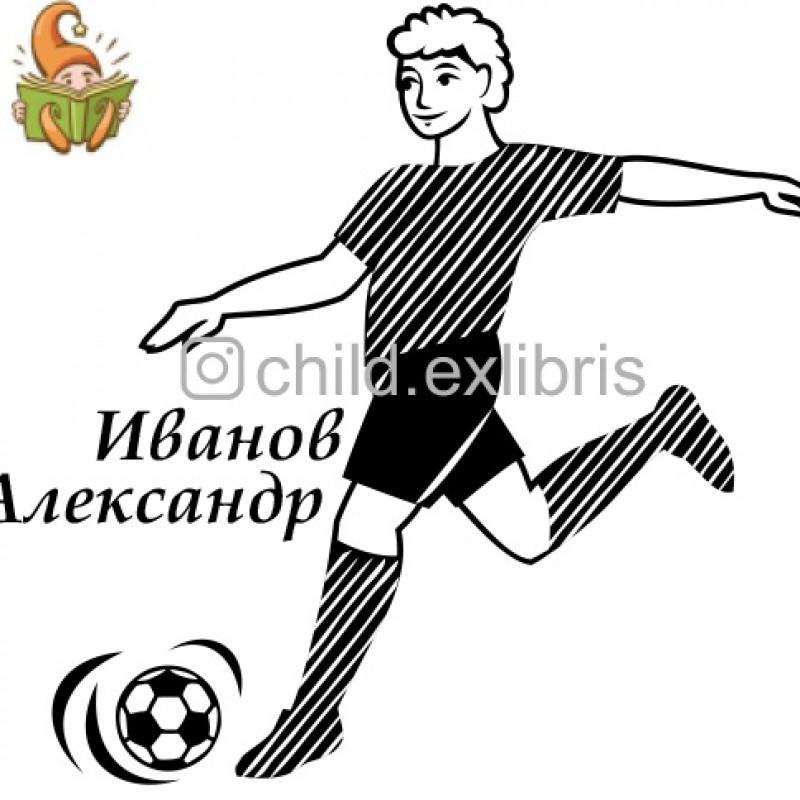 Макет детского экслибриса Футболист 2