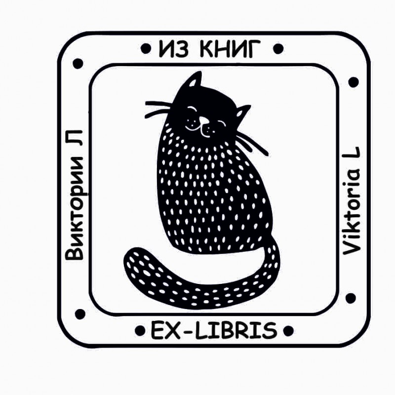Макет детского экслибриса Кот
