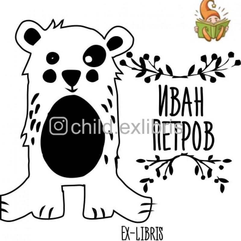Макет детского экслибриса Медвежонок