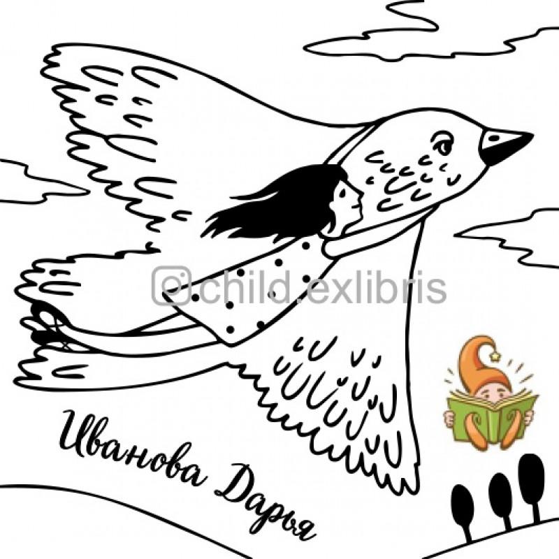Макет детского экслибриса Птица