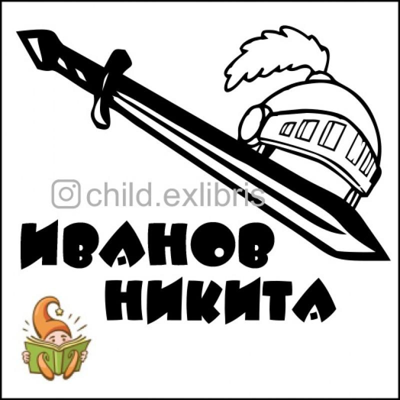 Макет детского экслибриса Рыцарь
