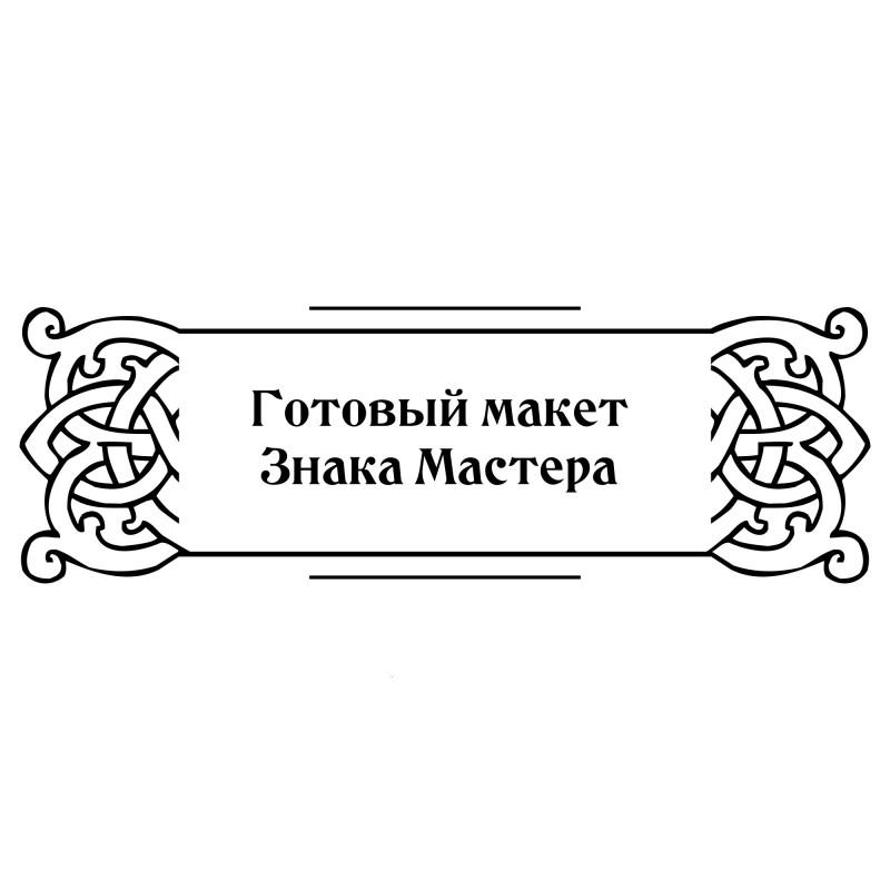 Печать по макету Знак мастера