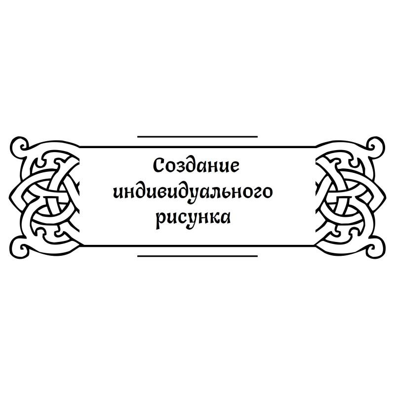 Разработка индивидуального рисунка печати