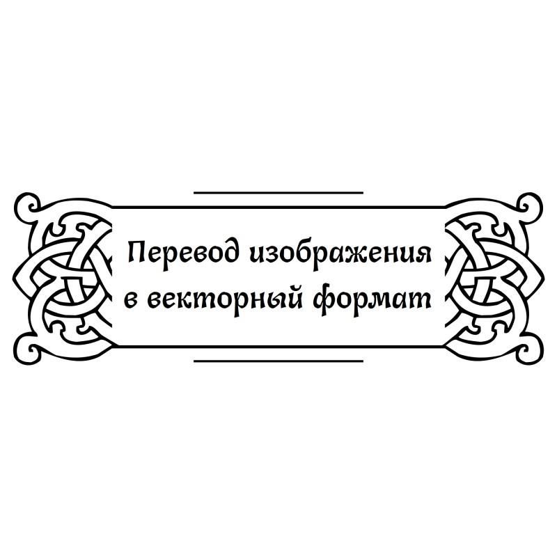 Перевод растрового изображения в векторный файл