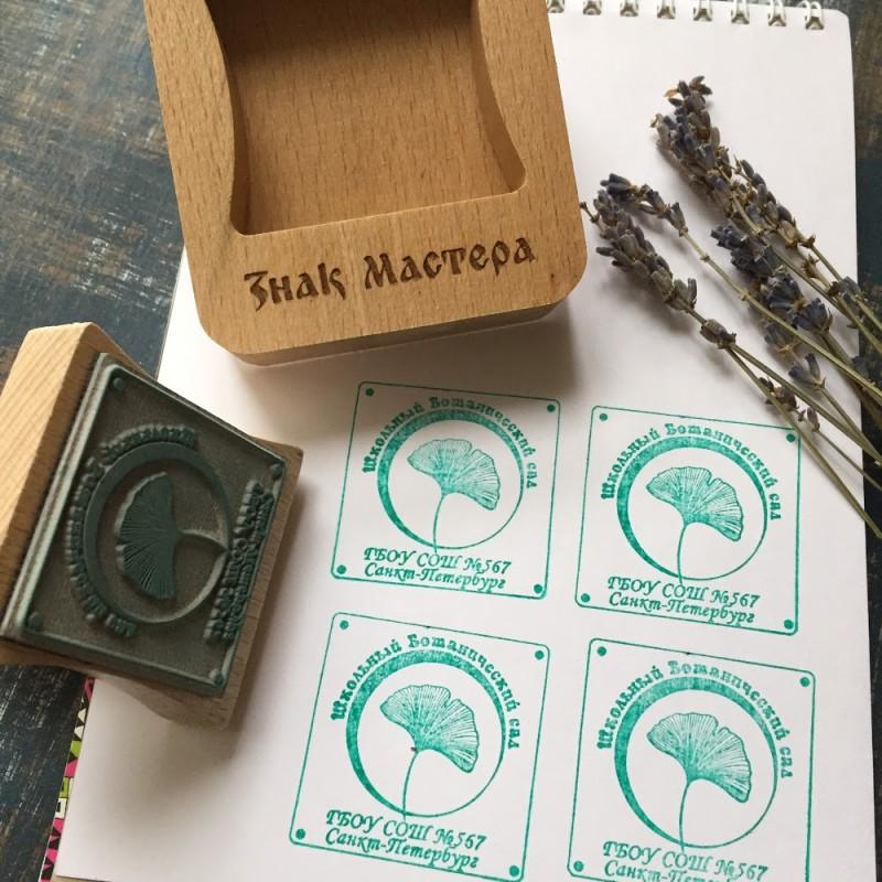 Печать школьного ботанического сада