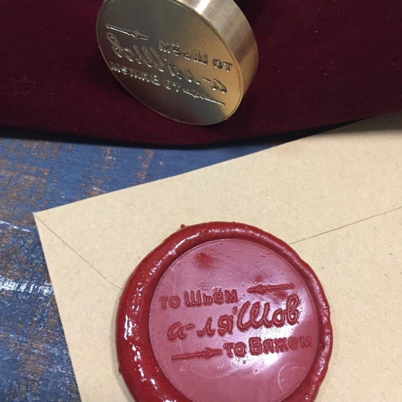 Сургучная печать для крафт упаковки одежды